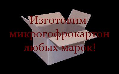 Микрогофрокартон